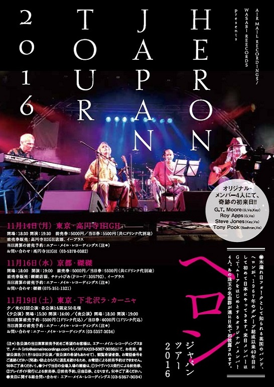Heron Japan Tour Advert
